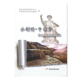 水利情 中国梦