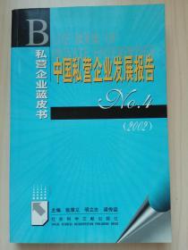 中国私营企业发展报告No.4(2002)