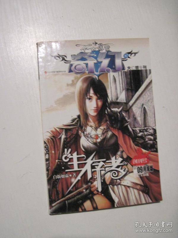 今古传奇奇幻版(2007年9月月末版)(大幻想专刊)