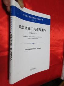 欧盟金融工具市场指令(中英文对照本)    【16开,软精装】