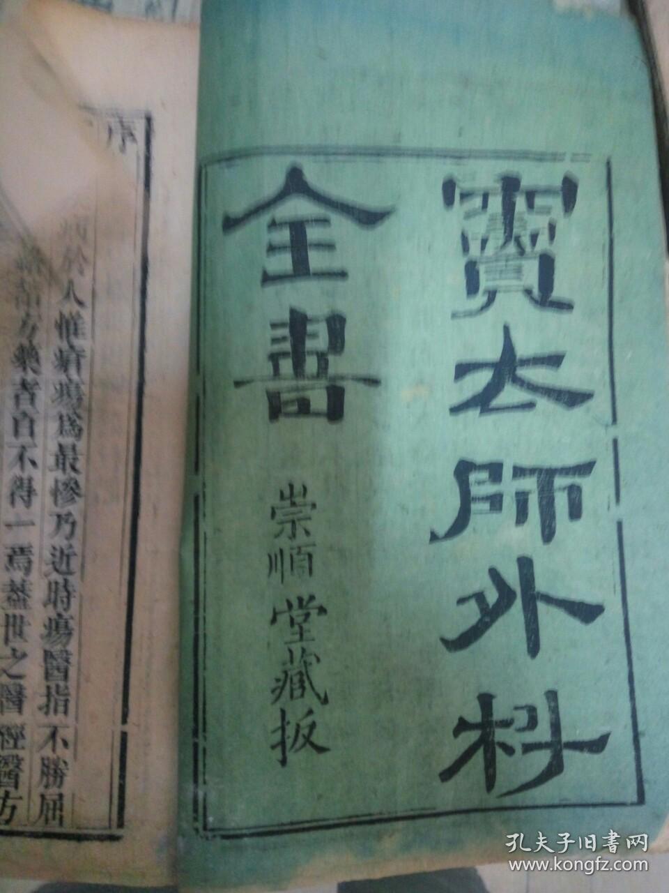 康熙崇顺堂大开本木板精刻 疮疡经验全书 六册六卷全图片