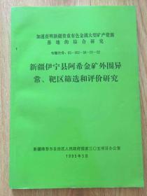 新讲伊宁县阿希金矿外围异常 靶区筛选和评价研究