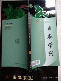 日本学刊2014年第5期
