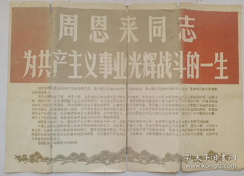 周恩来同志为共产主义事业光辉战斗的一生 周恩来总理的珍贵的历史老照片   共40张,全套应24张,一套:缺(1),其余23张全。另外:第二套:有5  7  8 11  12 13 14  15  16  17  18  19  20  21  22  23  24 十七张,保旧保真。