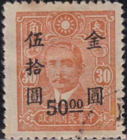 【民国邮票民普48 上海永宁加盖 【26-24】】