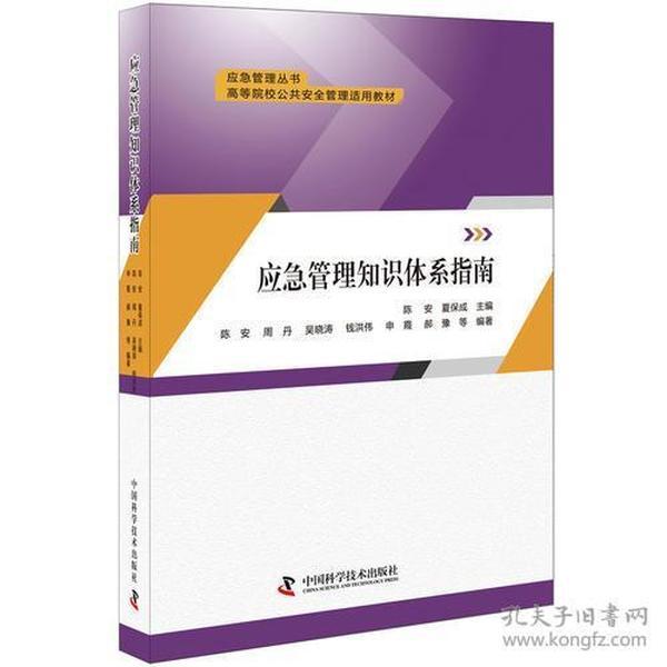 9787504672919应急管理知识体系指南