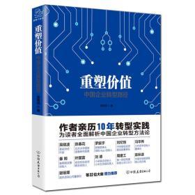 重塑價值:中國企業轉型路徑