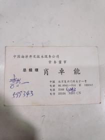 著名歌唱家李谷一老师签名名片一张