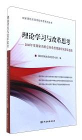 9787506685924理论学习与改革思考