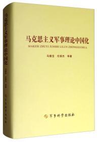 马克思主义军事理论中国化