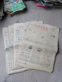 小学生学习周报1991年44张+1990年13张共58张合售