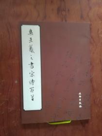 【集王羲之书宋诗百首