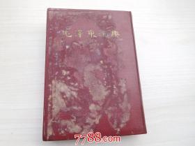 毛泽东选集(32开精装,合订一卷本,扉页有原藏书者便条,受到毛主席的接见....)1版1印
