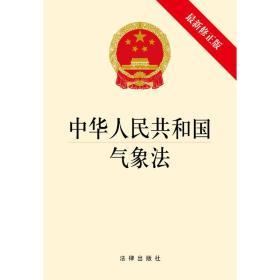 中华人民共和国气象法(最新修正版)