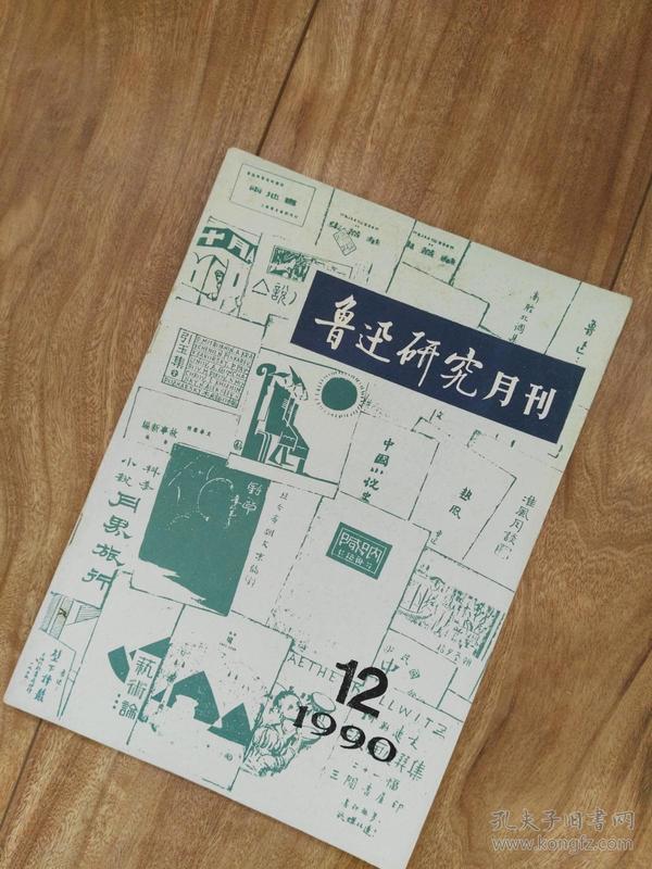 鲁迅研究月刊 (1990年第12期)