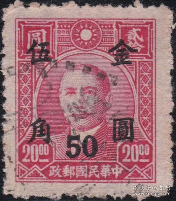 【民国邮票普48 上海永宁加盖 【26-13】】