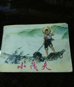 小筏夫(1975年一版一印,文革时期经典连环画)