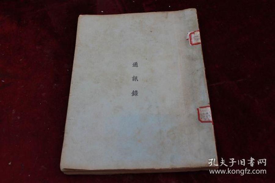 中央陆军军官学校(黄浦军校)第1---14期学生通讯录(原本/全国各地、县学员)