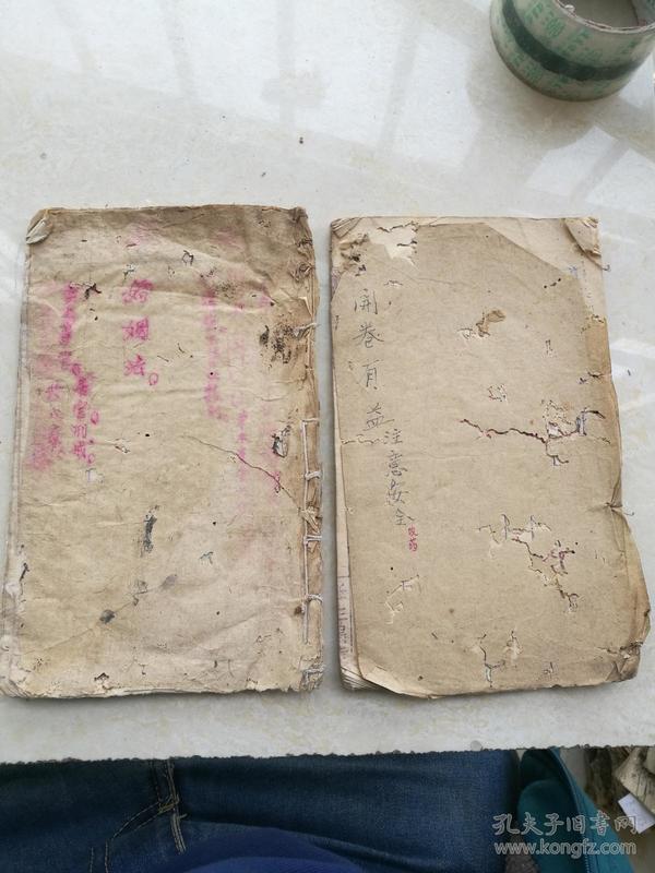 二册手抄本,后面很多空白页。