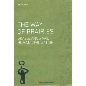 草原天道:世界文明与中国草原变迁(英文版)