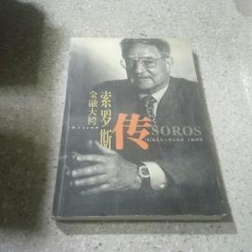 金融大鳄索罗斯传(一版一印).