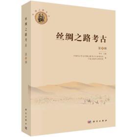 丝绸之路考古(第1辑)