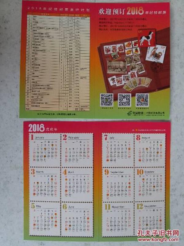 2018年纪特邮票发行计划年历片图片