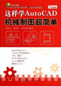 这样学AutoCAD机械制图超简单
