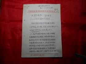 中国国际贸易促进会天津分会《1983年下半年组织出访和国外设点计划》、《赴日工作计划》(贸促会张鹤翔起草,外贸局、贸促会领导批示)
