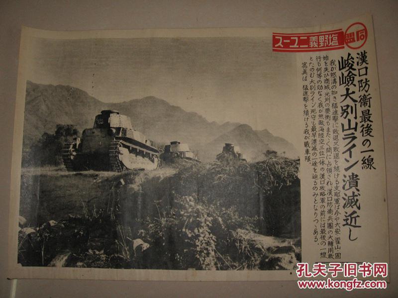 日本侵华罪证 1938年同盟写真特报 日军对支那军据点六安、霍山、固始、商城、光州占领后 汉口防卫最后一线 图为日军战车队进击