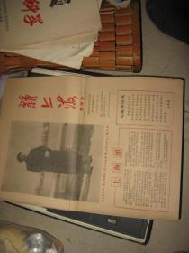 文小报创刊号5.新上海、创刊号,首都南下革命造反纵队