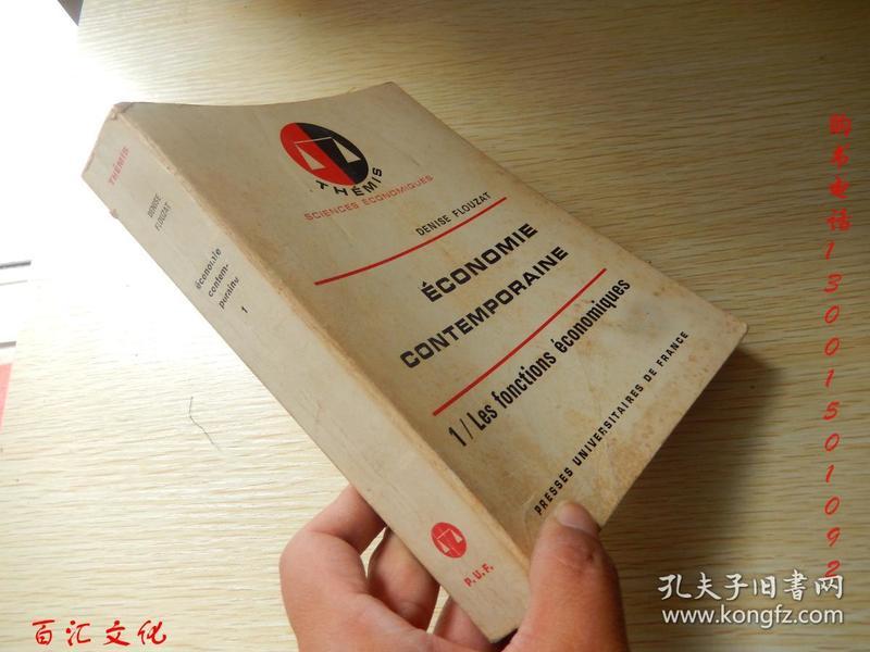 Économie contemporaine:1/Les fonctions economiques【32开 法文原版】