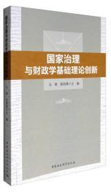 国家治理与财政学基础理论创新