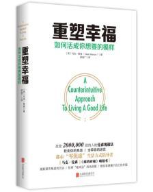 新书--重塑幸福9787559606143(C1605)