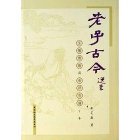 新书--老子古今:五种对勘与析评引论(上下卷)修订本