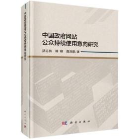 中国政府网站公众?#20013;?#20351;用意向研究