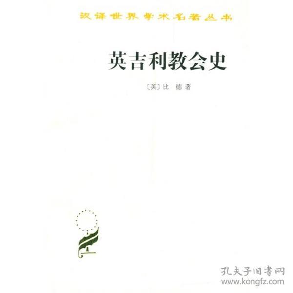 新书--汉译名著--英吉利教会史