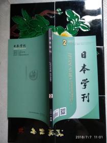 日本学刊2015年第2期