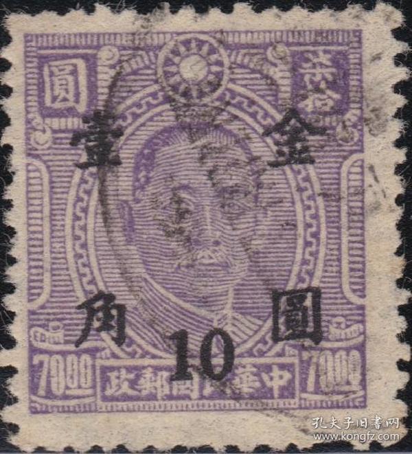 【民国邮票普48 上海大业加盖 【16-13】】