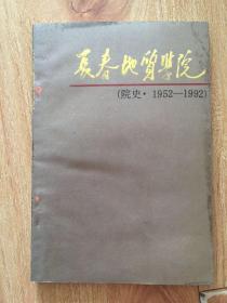 长春地质学院(院史1952-1992)