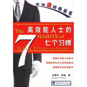 高效能人士的七个习惯(精华版)