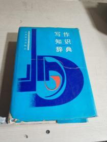 写作知识辞典(一版一印)