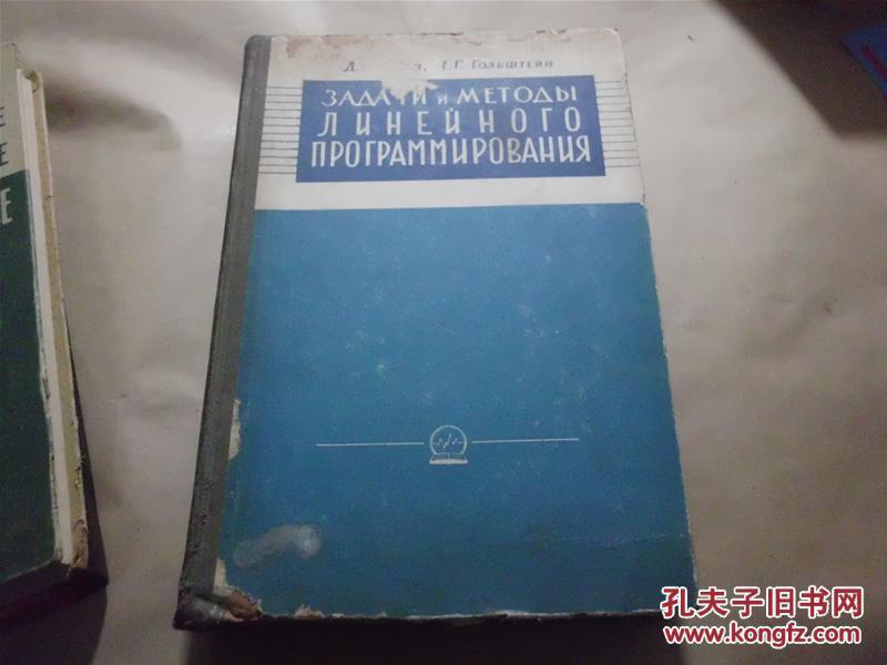线性规划的任务和方法(俄语 精装本)