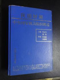 民国时期中央国家机关组织概述