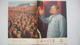 1966年解放*画报社出版发行《解放*画报》(第11期)多页毛林像