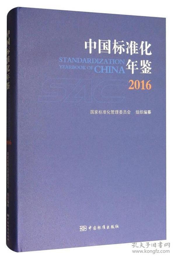 中国标准化年鉴(2016)