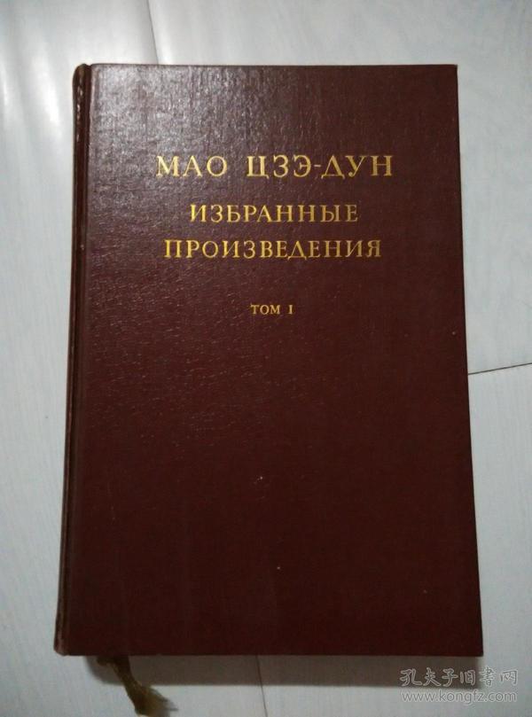 毛泽东选集 第一卷 精装俄文版
