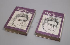 私藏好品《殷海光先生文集》精装全二册  殷海光 著 桂冠图书1982年三版