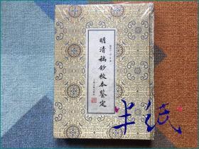 明清稿抄校本鉴定 2009年初版精装