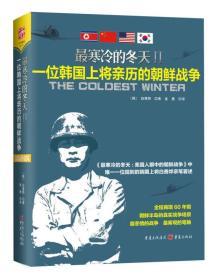 最寒冷的冬天 2 一位韩国上将亲历的朝鲜战争
